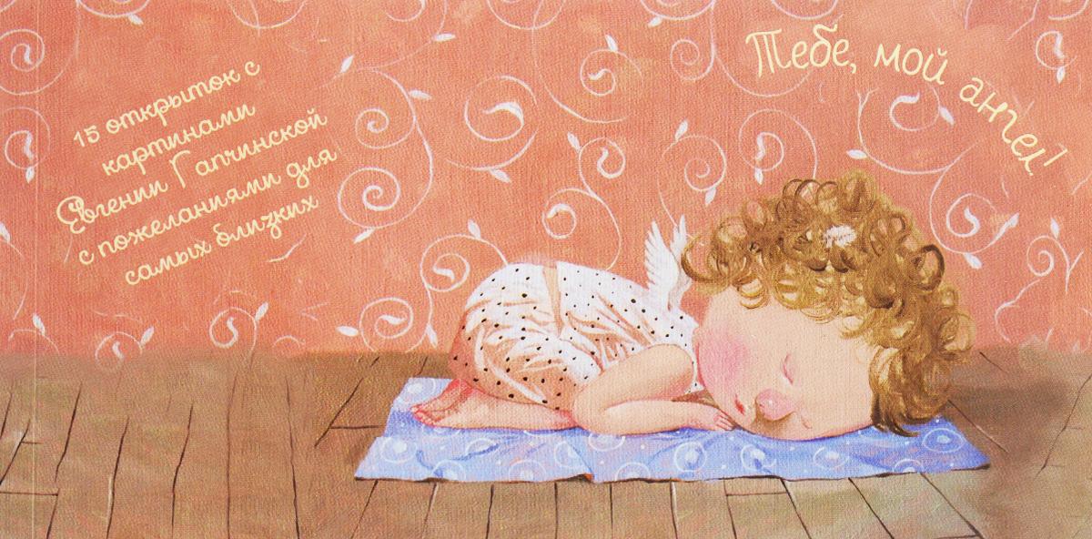 Гапчинская Евгения Тебе, мой ангел. 15 открыток на перфорации евгения гапчинская 15 открыток на перфорации с картинами евгении гапчинской я и мой друг девочка