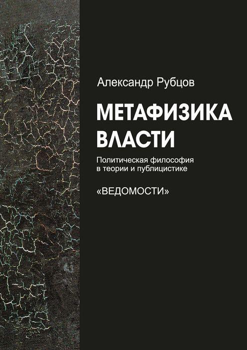 Метафизика власти