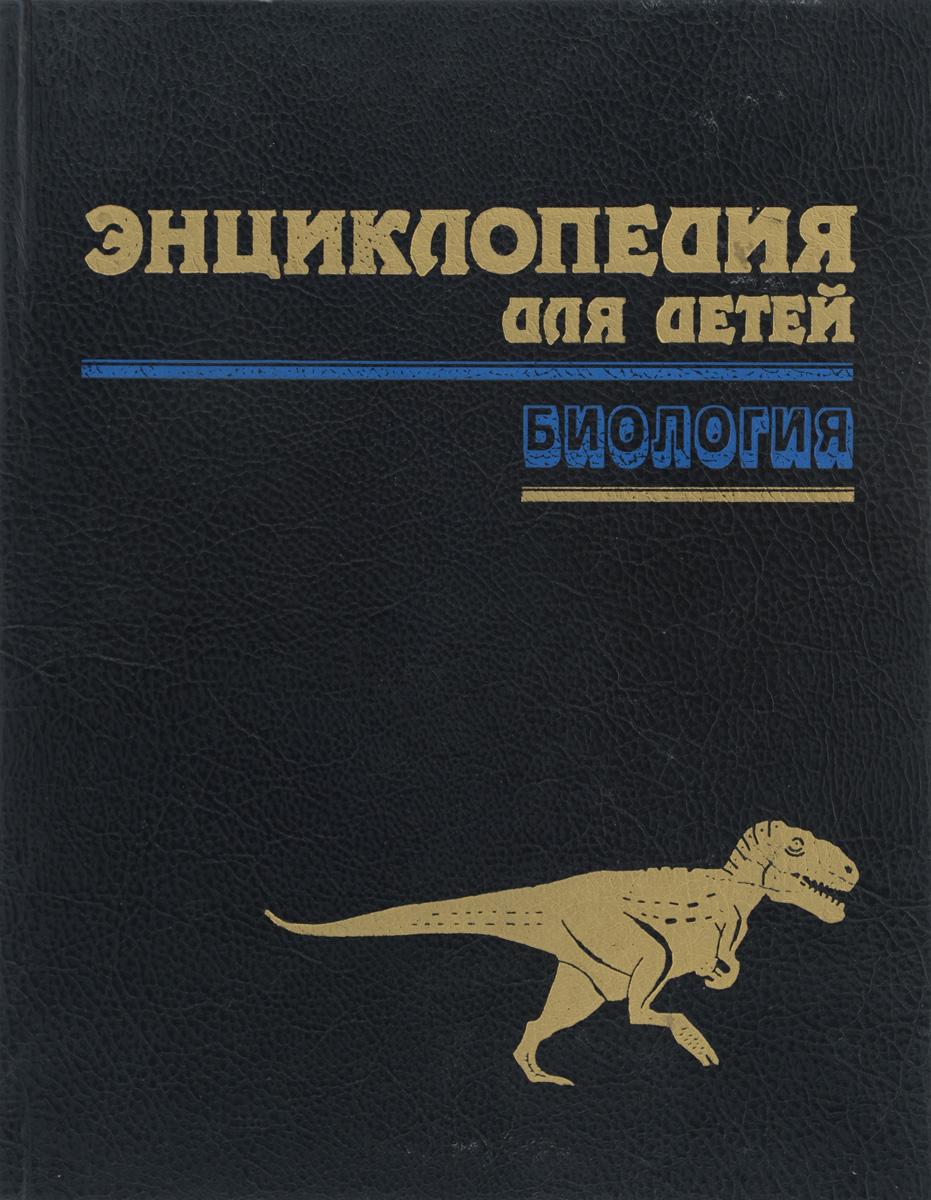 Энциклопедия для детей. Том 2. Биология