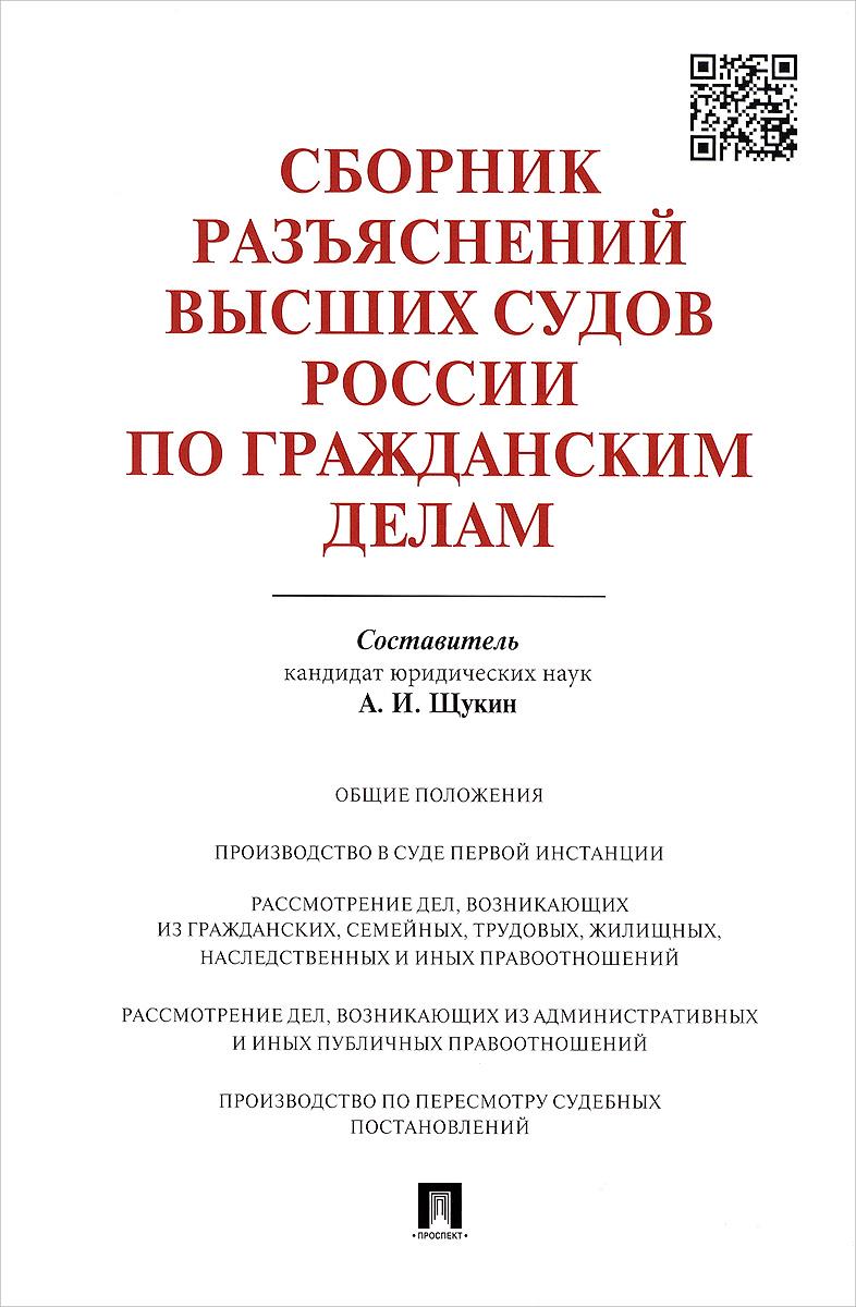 А. И. Щукин Сборник разъяснений высших судов России по гражданским делам