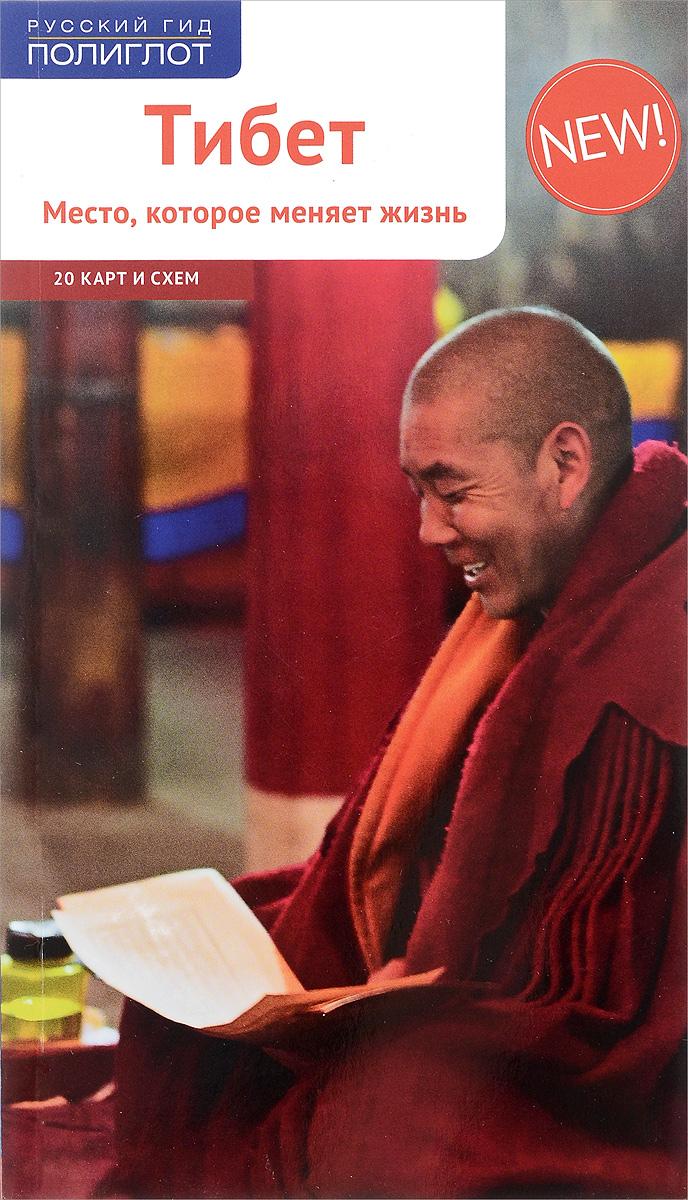 Алексей Перчуков Тибет. Место, которое меняет жизнь (+ 20 карт и схем) тибет путеводитель