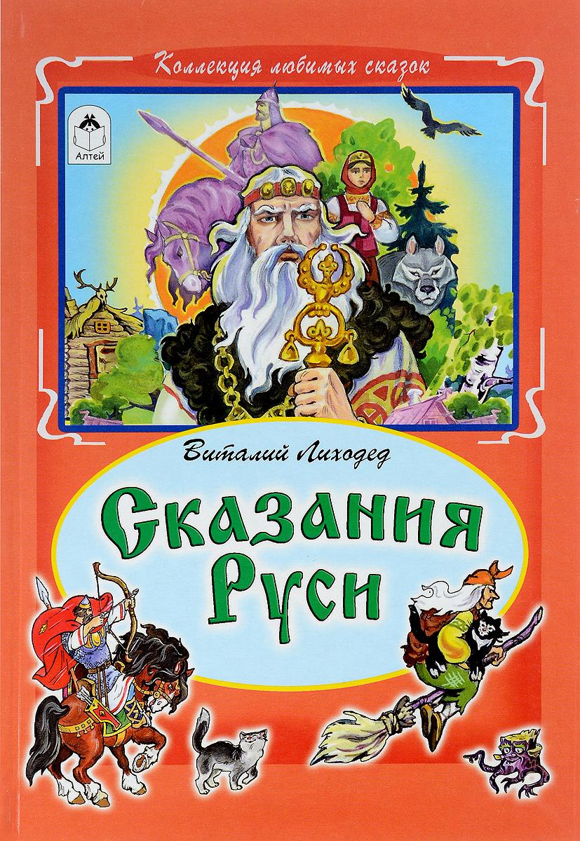Виталий Лиходед Сказания Руси лиходед в лесные сказки древней руси