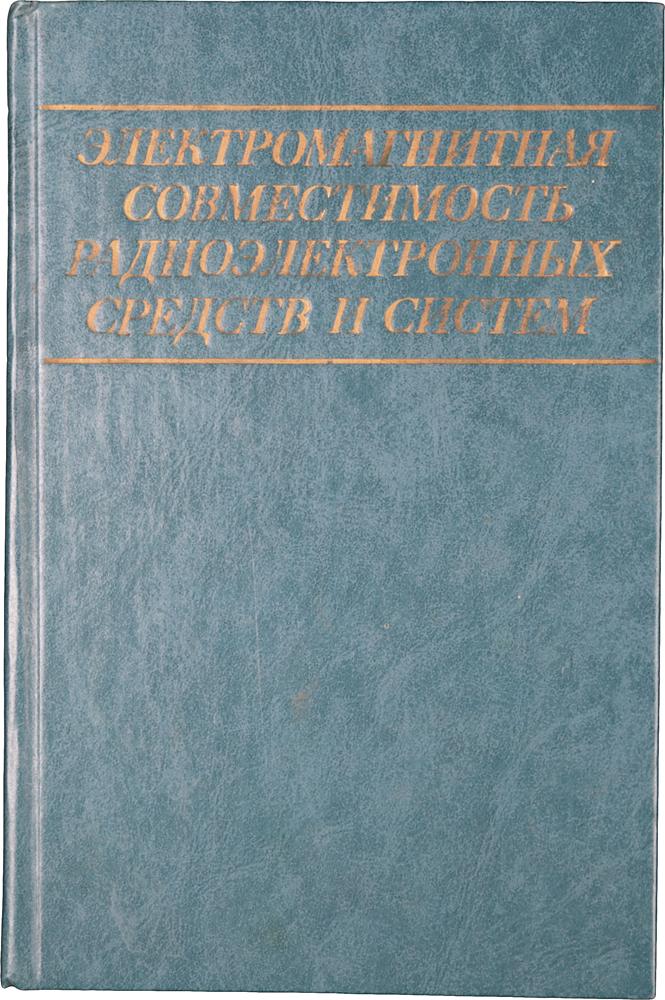 Электромагнитная совместимость радиоэлектронных средств и систем
