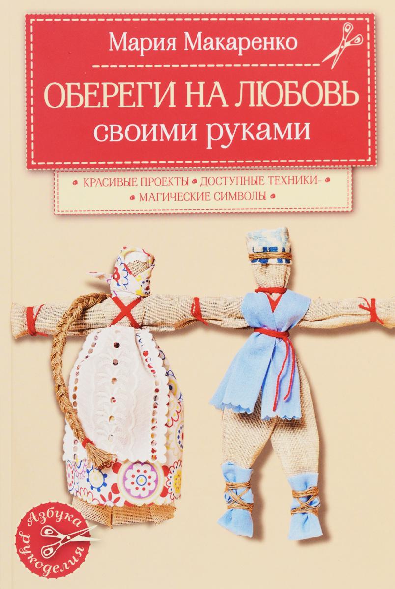 Мария Макаренко Обереги на любовь
