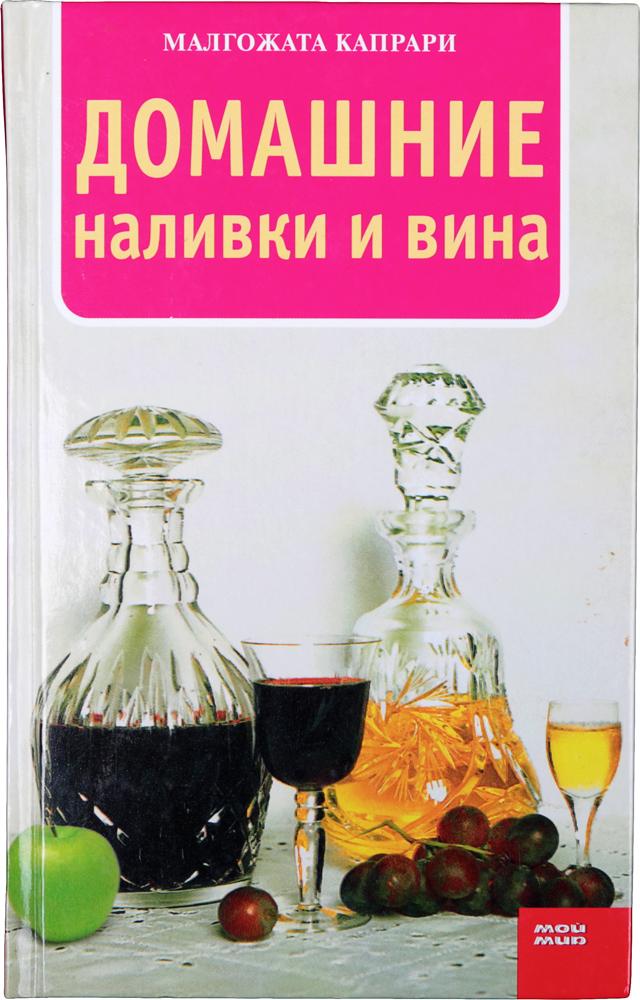 Капрари М. Домашние наливки и вина