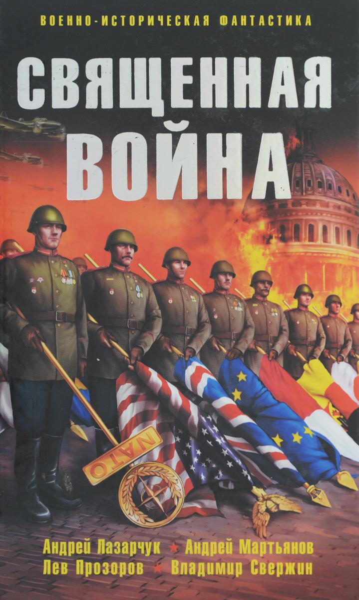 Мартьянов А., Свержин В., Лазарчук А. и др. Священная война