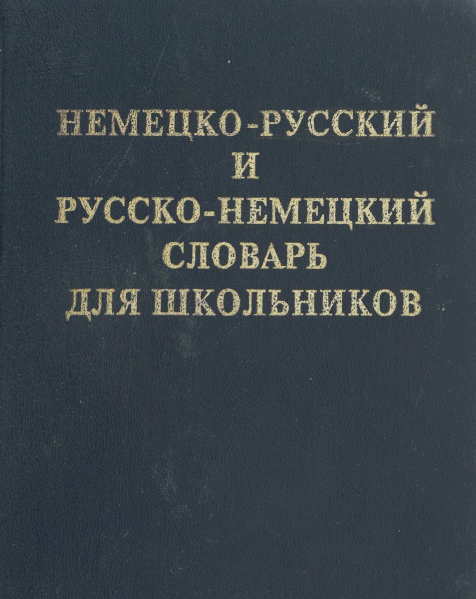 Немецко-русский и русско-немецкий словарь для школьников аксессуар чехол g case для samsung galaxy tab a 8 sm t380 sm t385 slim premium red gg 911