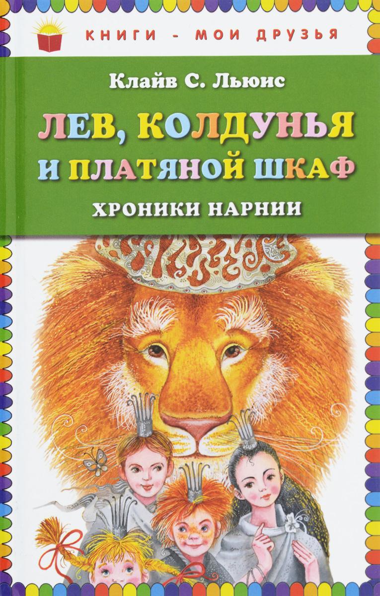 Клайв С. Льюис Лев, Колдунья и платяной шкаф