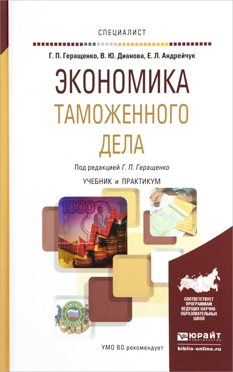 Г. П. Геращенко, В. Ю. Дианова, Е. Л. Андрейчук Экономика таможенного дела. Учебник и практикум