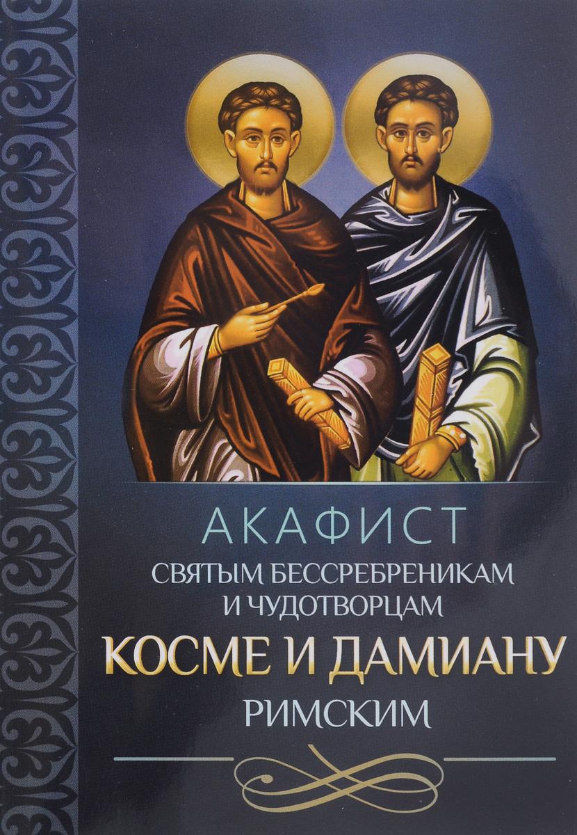 Акафист святым бессребреникам и чудотворцем Косме и Дамиану Римским акафист святым мученицам вере надежде любови и матери их софии