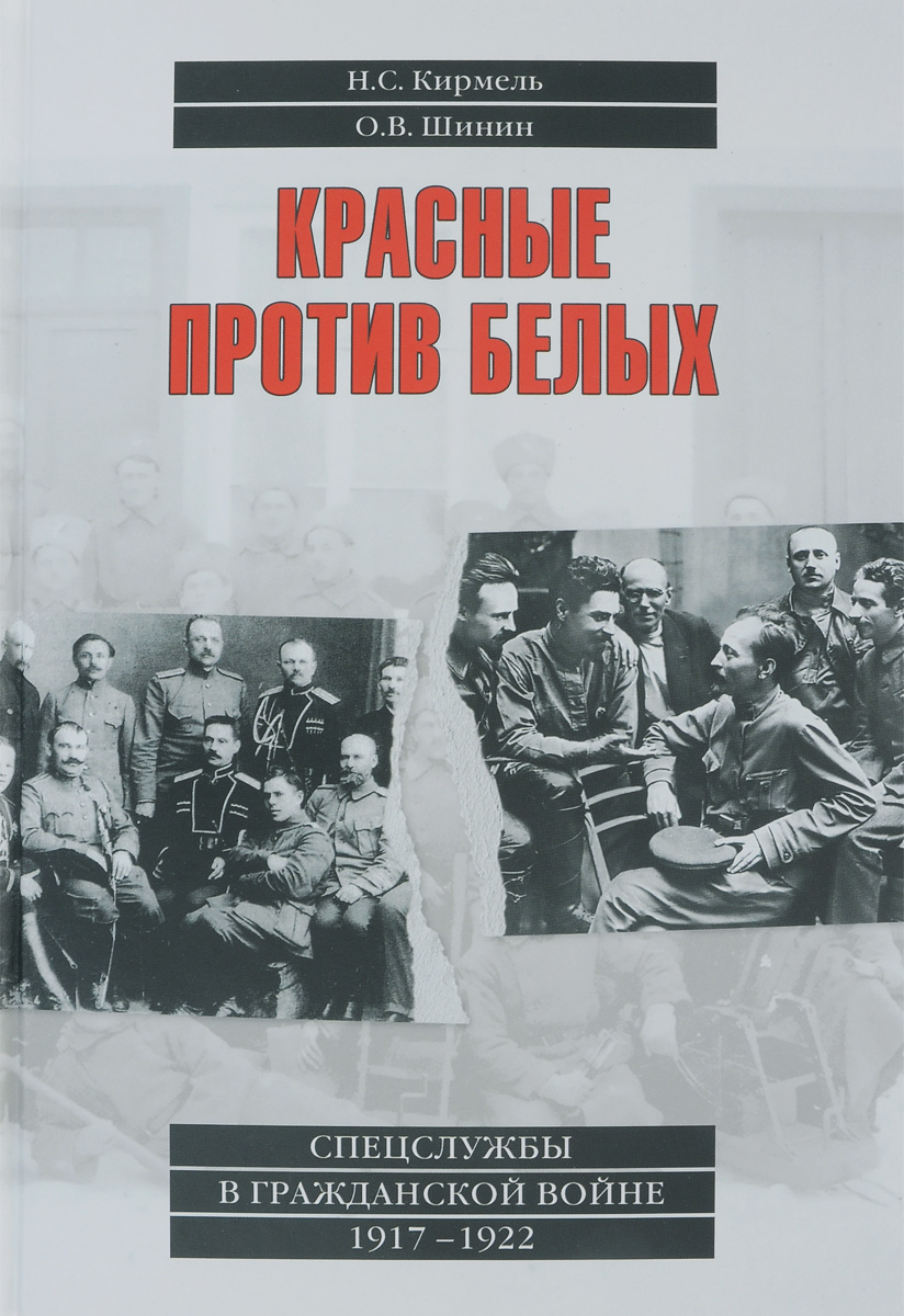 Н. С. Кирмель, О. В. Шинин Красные против белых. Спецслужбы в Гражданской войне 1917-1922 цена и фото