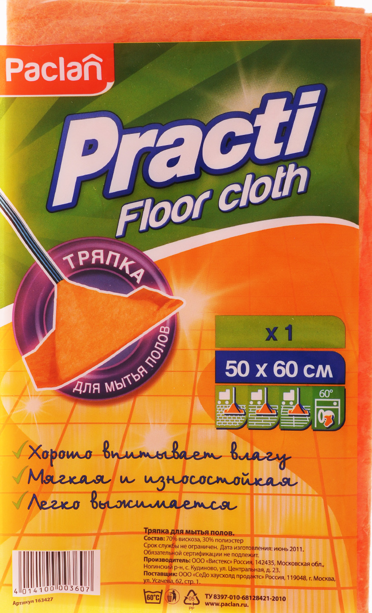 Тряпка для пола Paclan Practi, 50 х 60 см тряпка для пола paclan practi 50 х 60 см