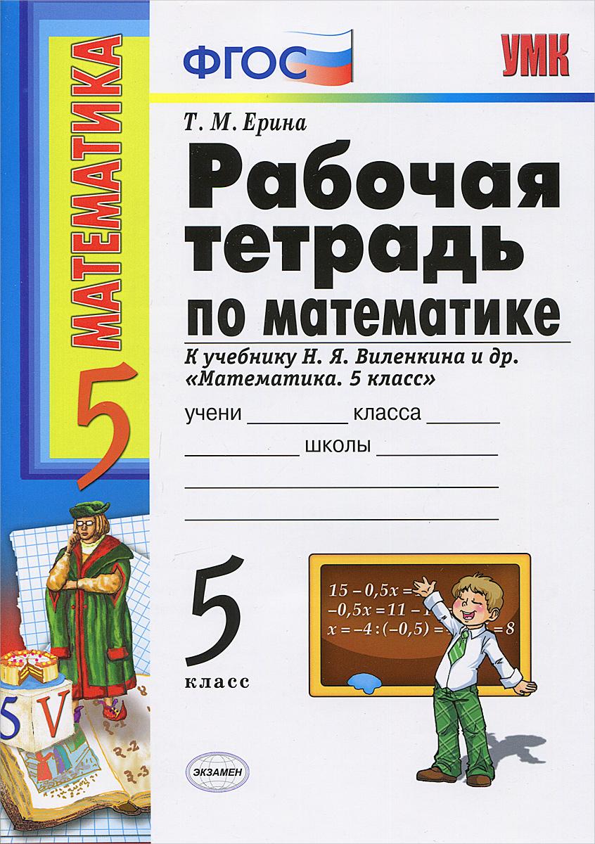 Т. М. Ерина Математика. 5 класс. Рабочая тетрадь к учебнику Н. Я. Виленкина и др.