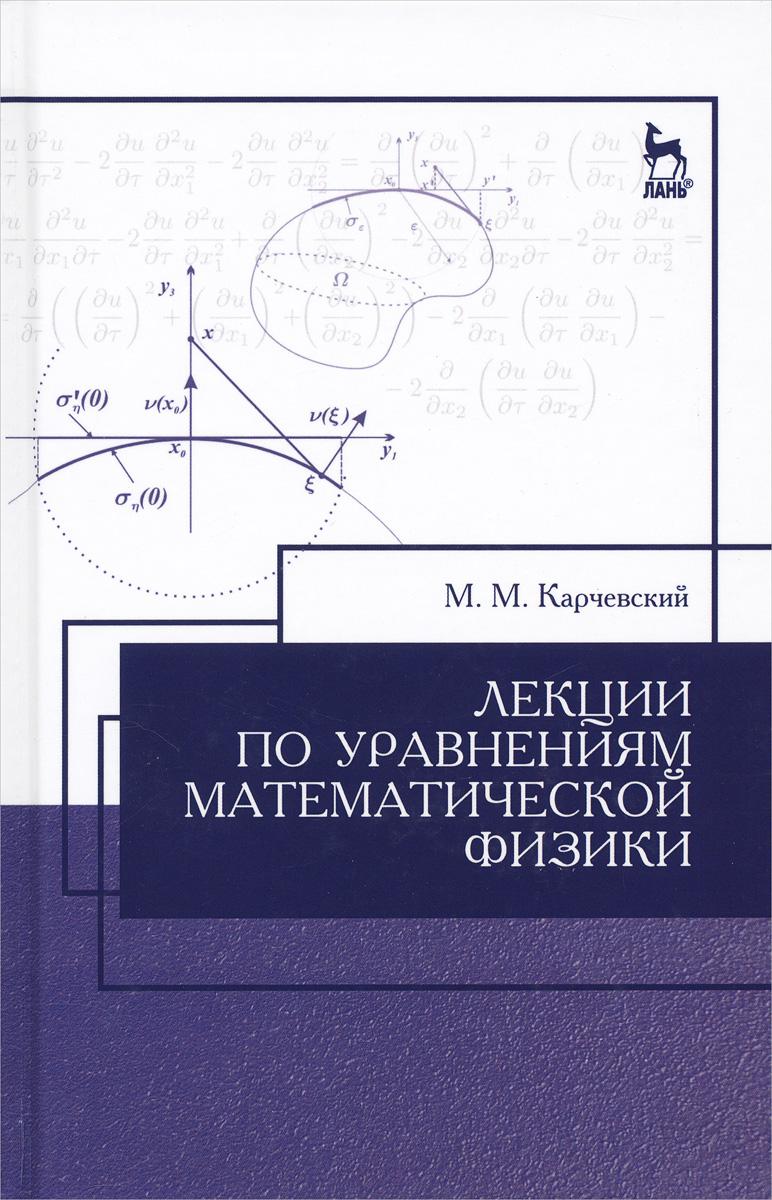 М. М. Карчевский Лекции по уравнениям математической физики. Учебное пособие