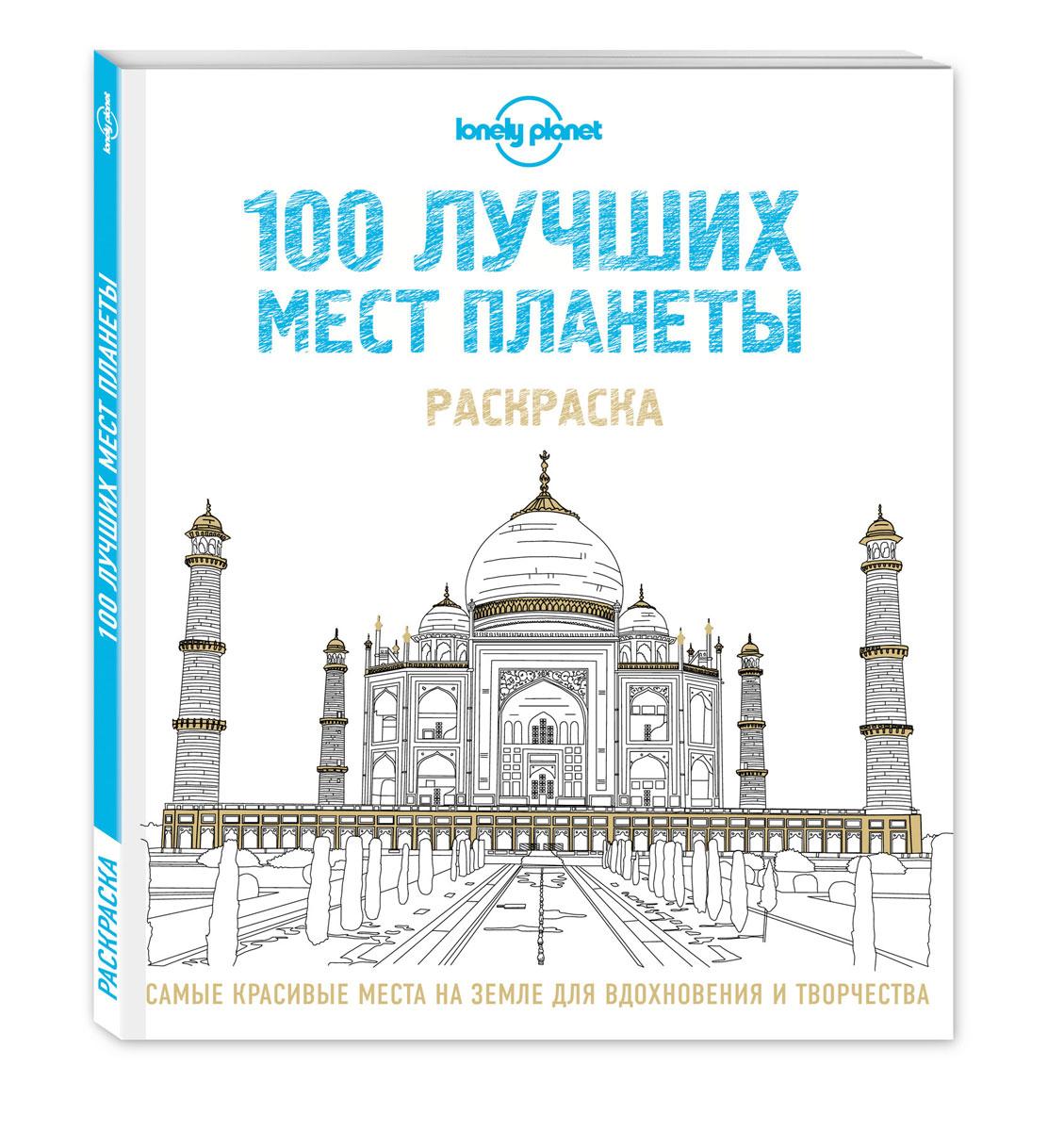 100 лучших мест планеты. Раскраска коул дж 100 лучших мест планеты раскраска