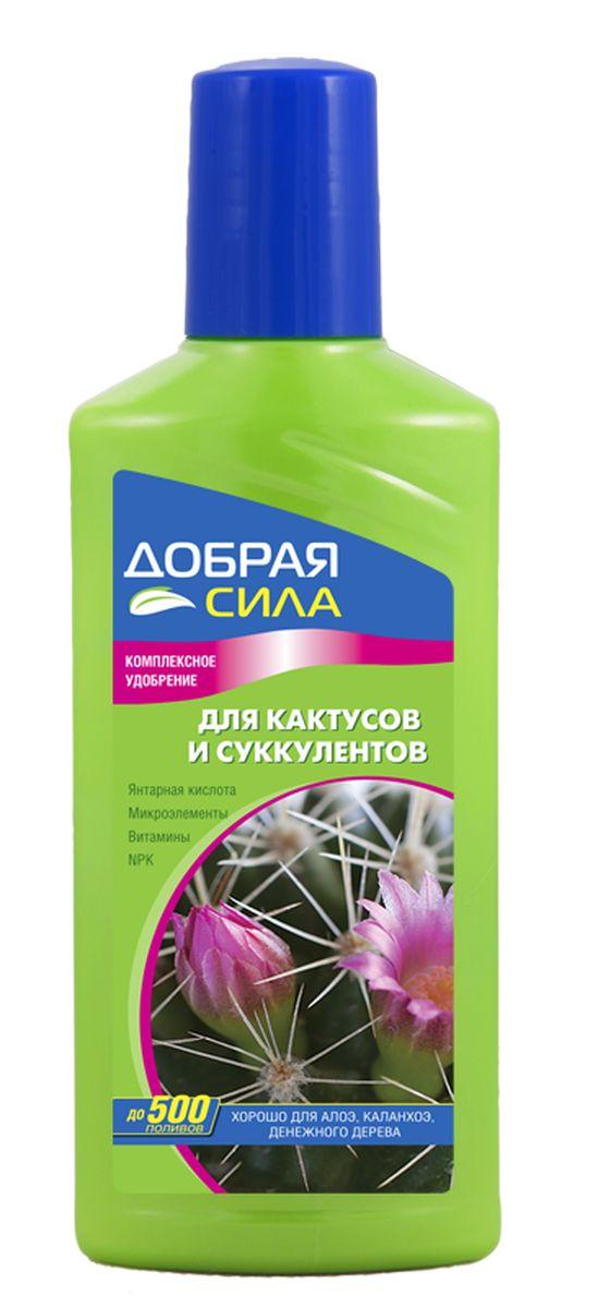 Жидкое комплексное удобрение Добрая Сила, для кактусов, алоэ, каланхоэ и других суккулентов, 250 мл удобрение для суккулентов кактусов алое толстянковых и мол