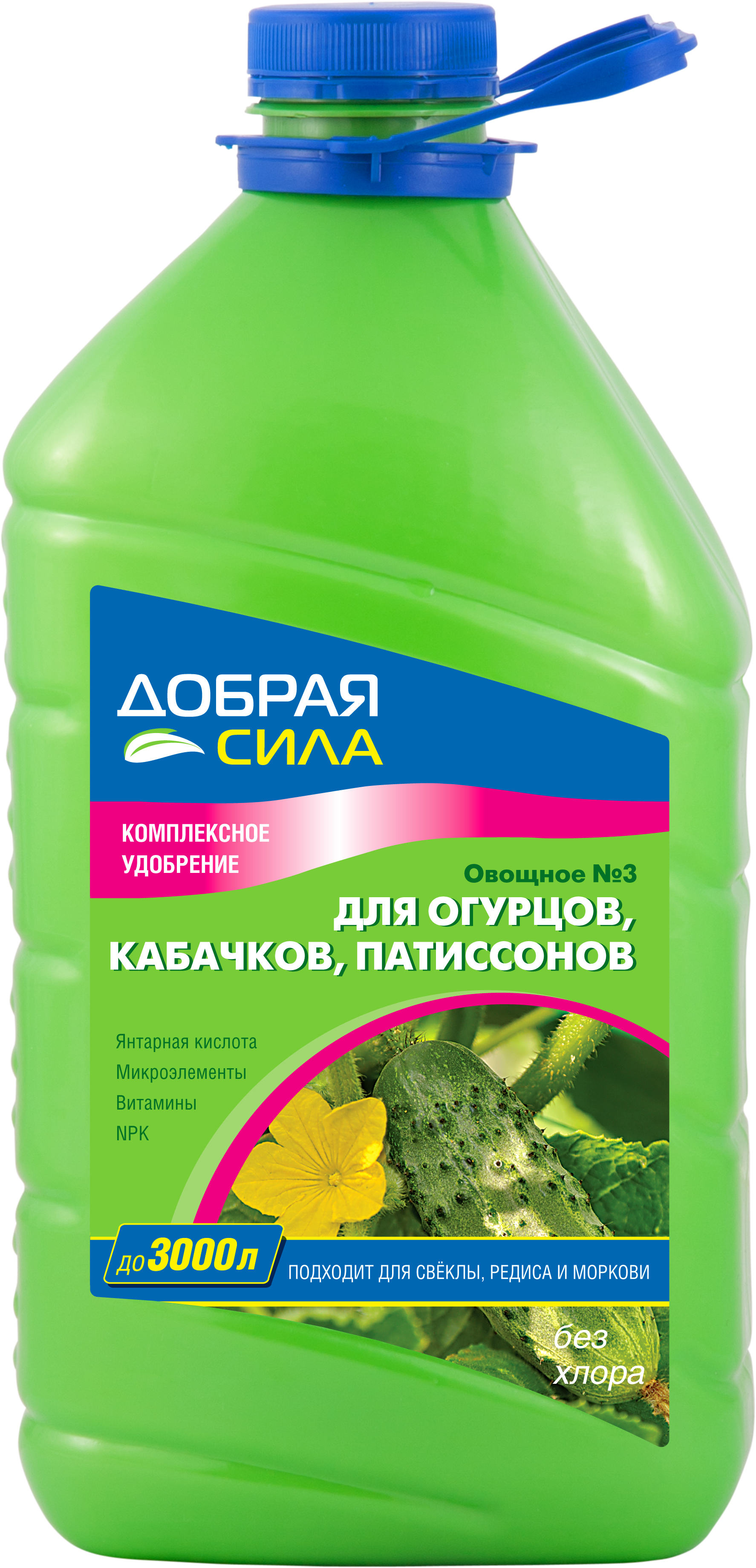Жидкое комплексное удобрение Добрая Сила, для огурцов, кабачков, патиссонов, 3 л питание для растений 9 букв