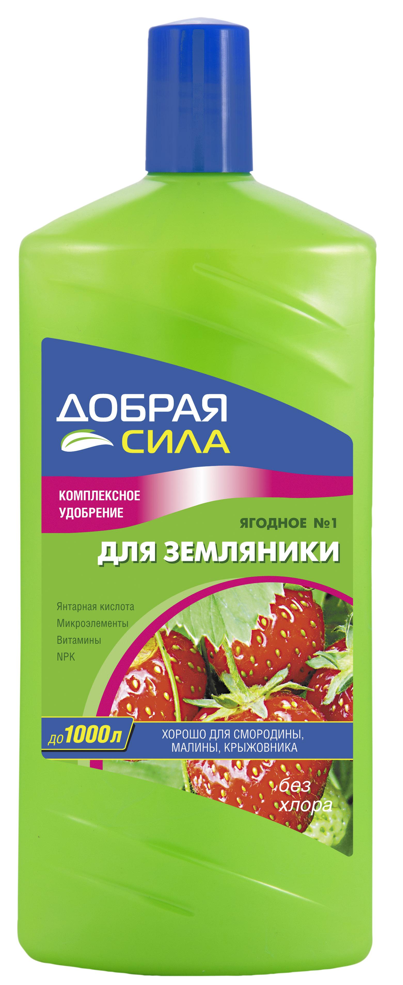 Жидкое комплексное удобрение Добрая Сила, для земляники, 1 л питание для растений 9 букв