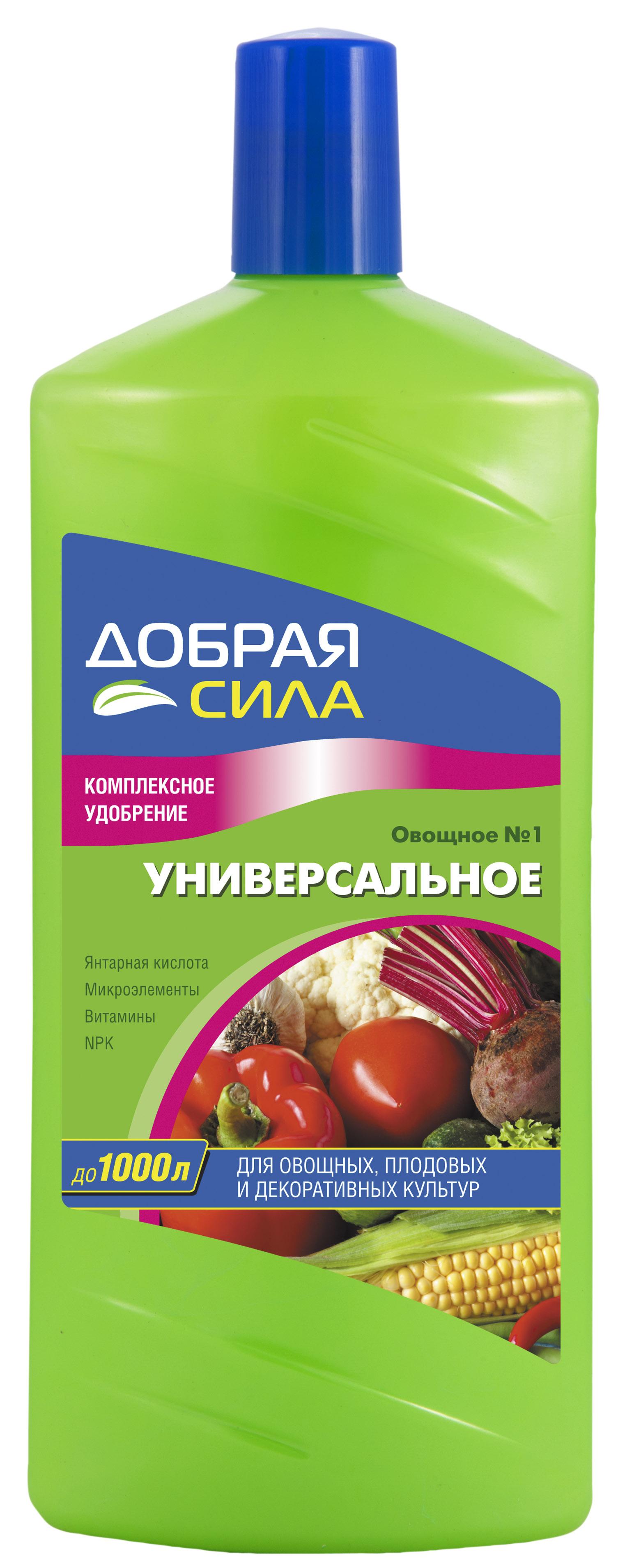 Жидкое комплексное удобрение Добрая Сила, универсальное, для овощных, плодовых и декоративных культур, 1 л питание для растений 9 букв