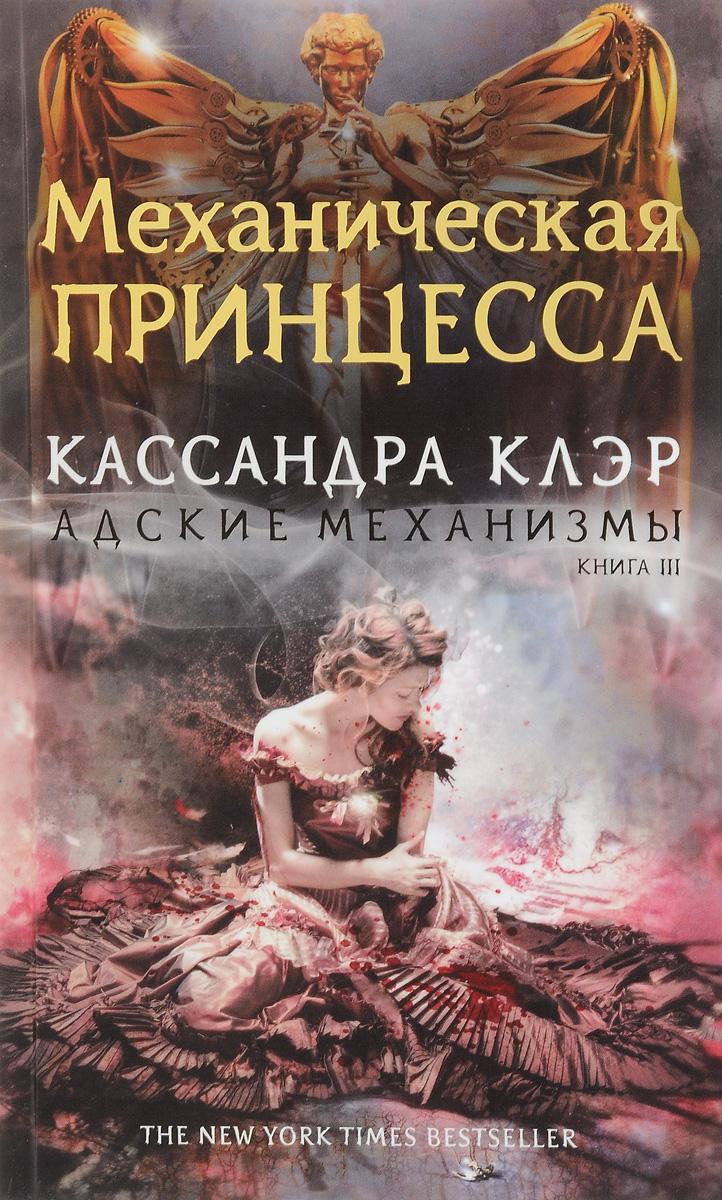 Кассандра Клэр Механическая принцесса. Книга 3. Адские механизмы