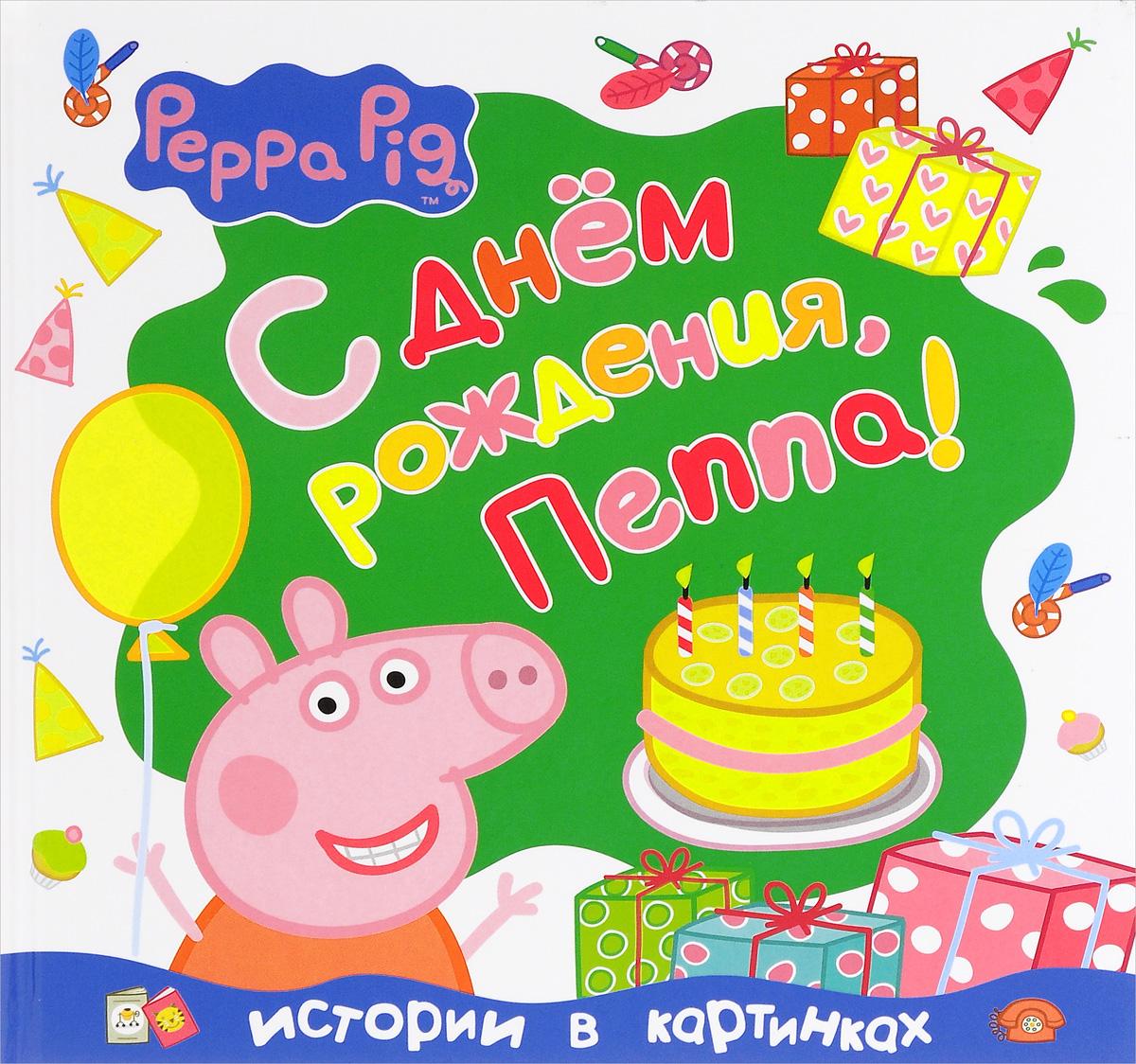 Пеппа поздравления с днем рождения