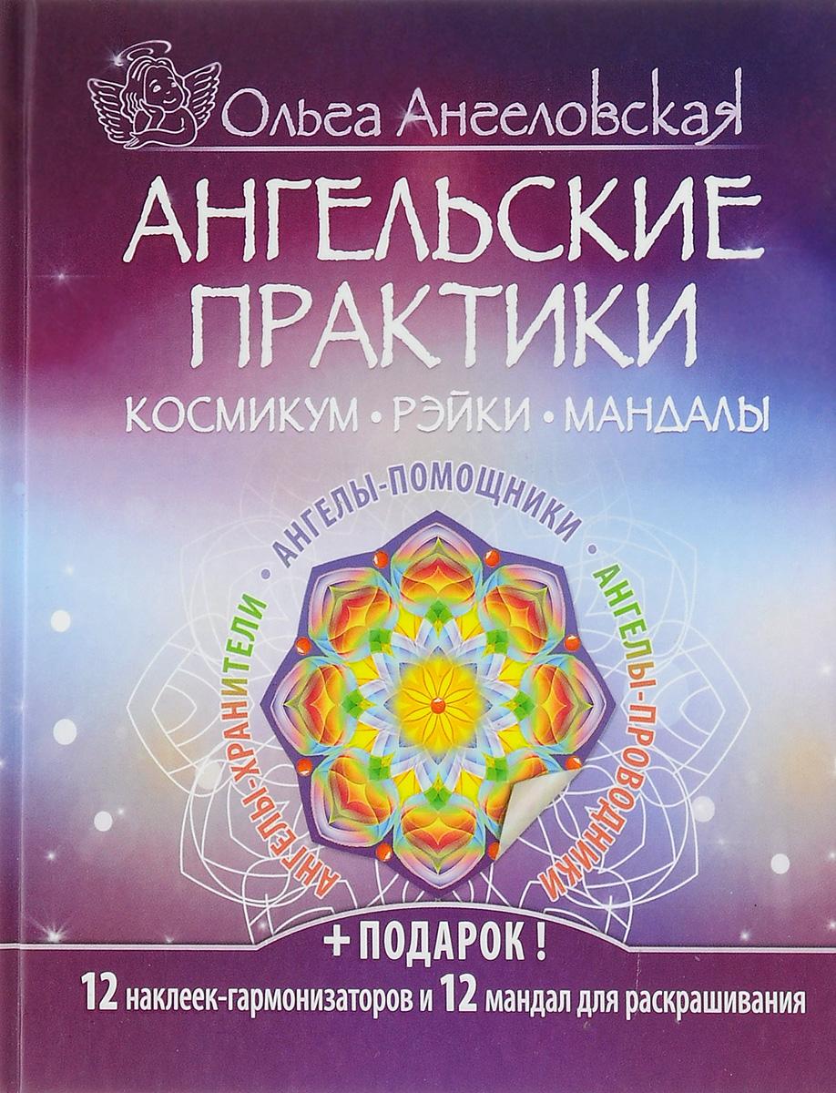 Ольга Ангеловская Ангельские практики