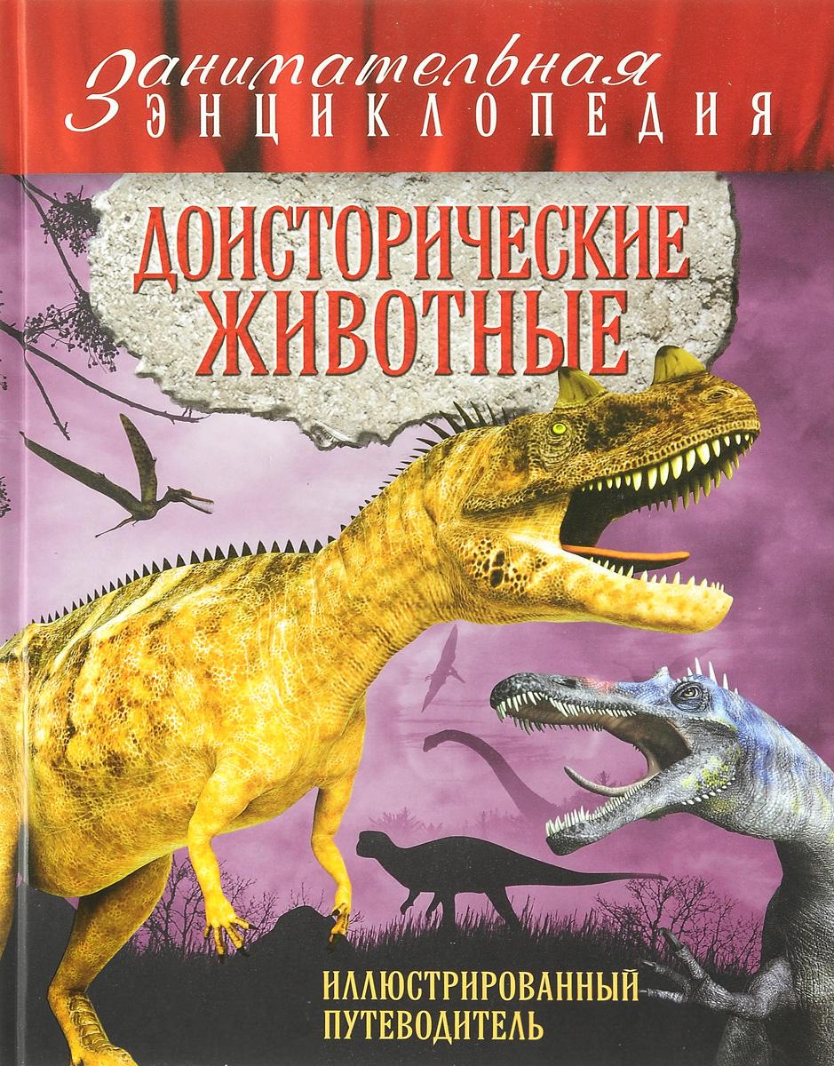Виктория Владимирова Доисторические животные. Иллюстрированный путеводитель
