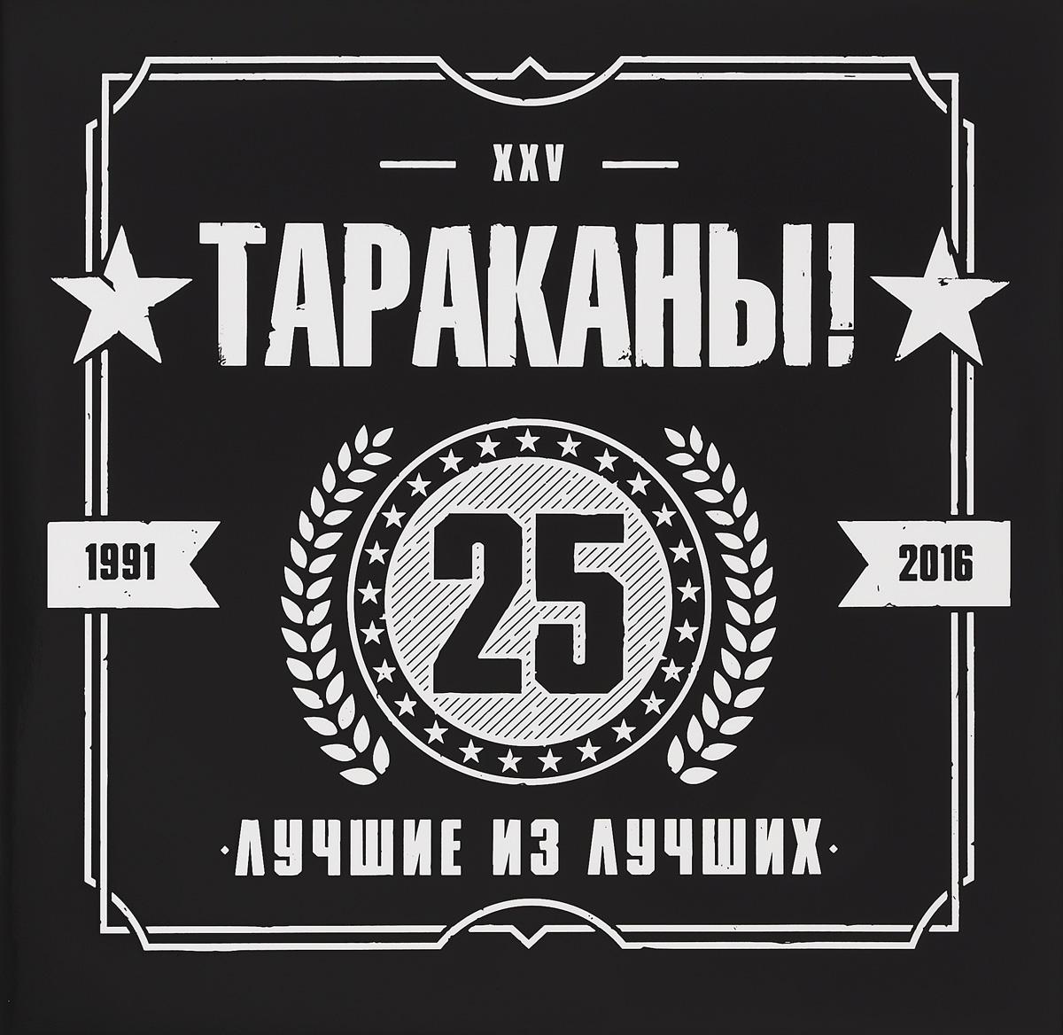 Тараканы! Тараканы! Лучшие из лучших. 25 лет (2 LP) тараканы тараканы maximumhappy live 2 lp