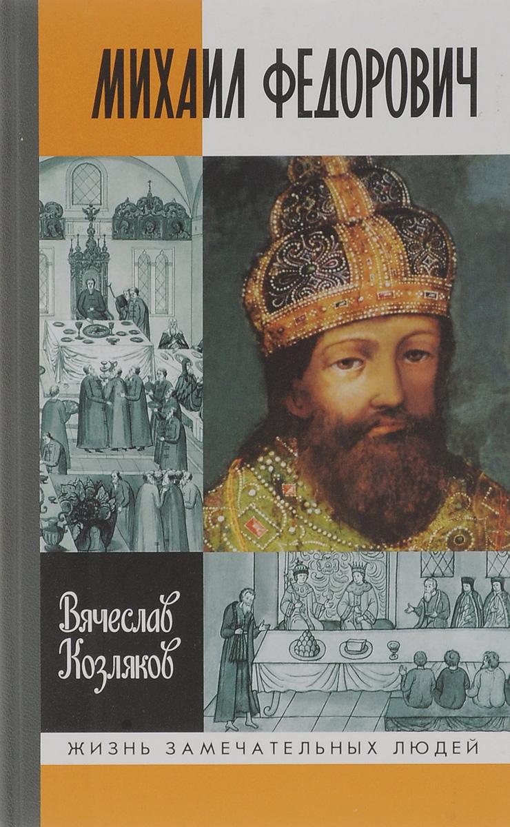 Михаил Федорович