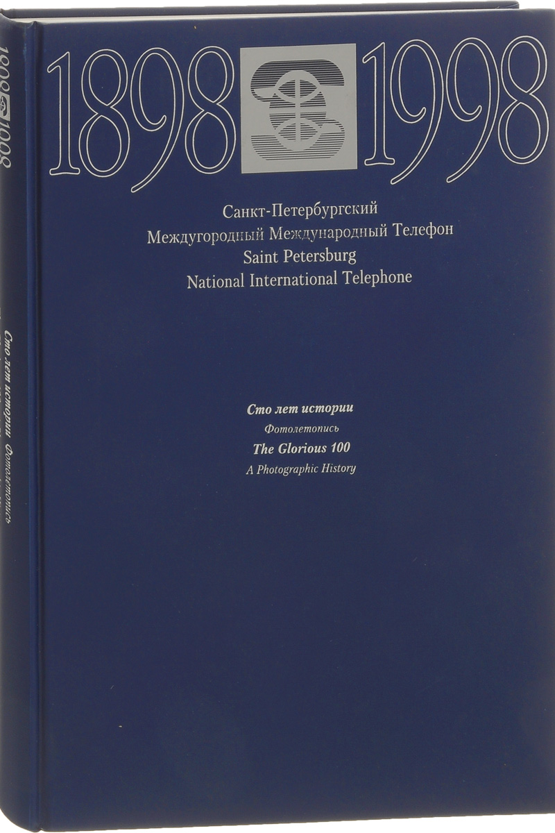 Sankt-Peterburgskij-Mezhdugorodnyj-Telefon-Sto-let-istorii-Fotoletopisq--Saint-Petersburg-National-International-Telephone-The-Glorious-100-A-Photogra