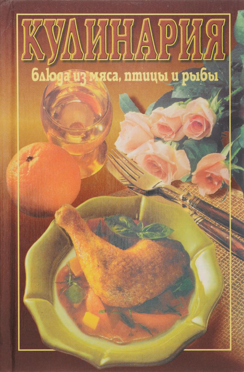 Кулинария: Блюда из мяса, птицы и рыбы кулинария блюда из мяса птицы и рыбы