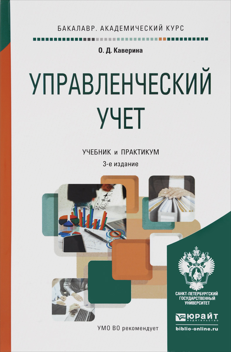 О. Д. Каверина Управленческий учет. Учебник и практикум