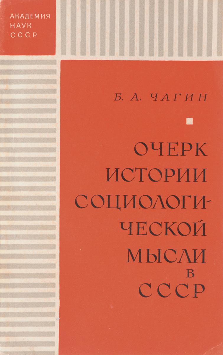 Б. А. Чагин Очерк истории социологической мысли в СССР. 1917-1969