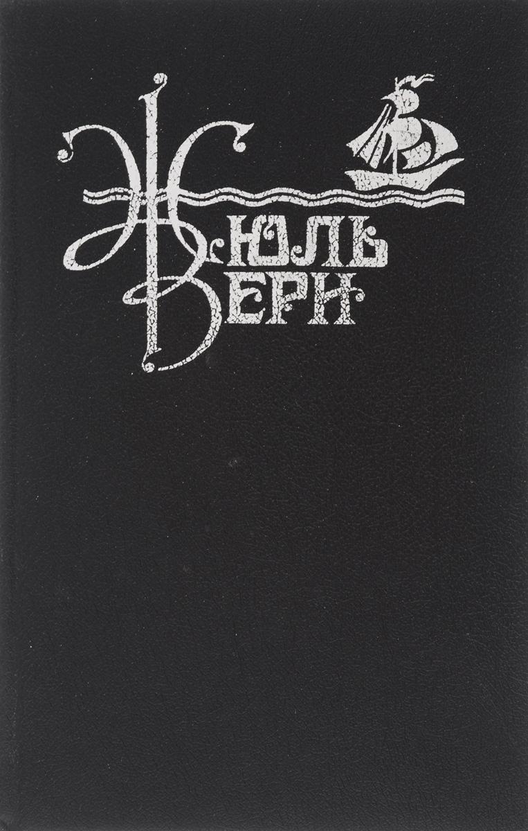 Жюль Верн Жюль Верн. Собрание сочинений в 10 томах. Том 1. Таинственный остров