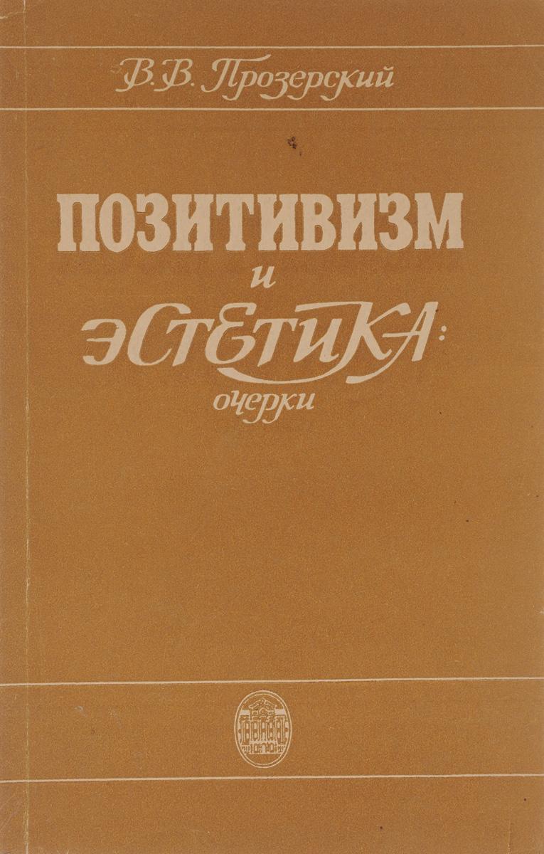 В. В. Прозерский Позитивизм и эстетика. Очерки