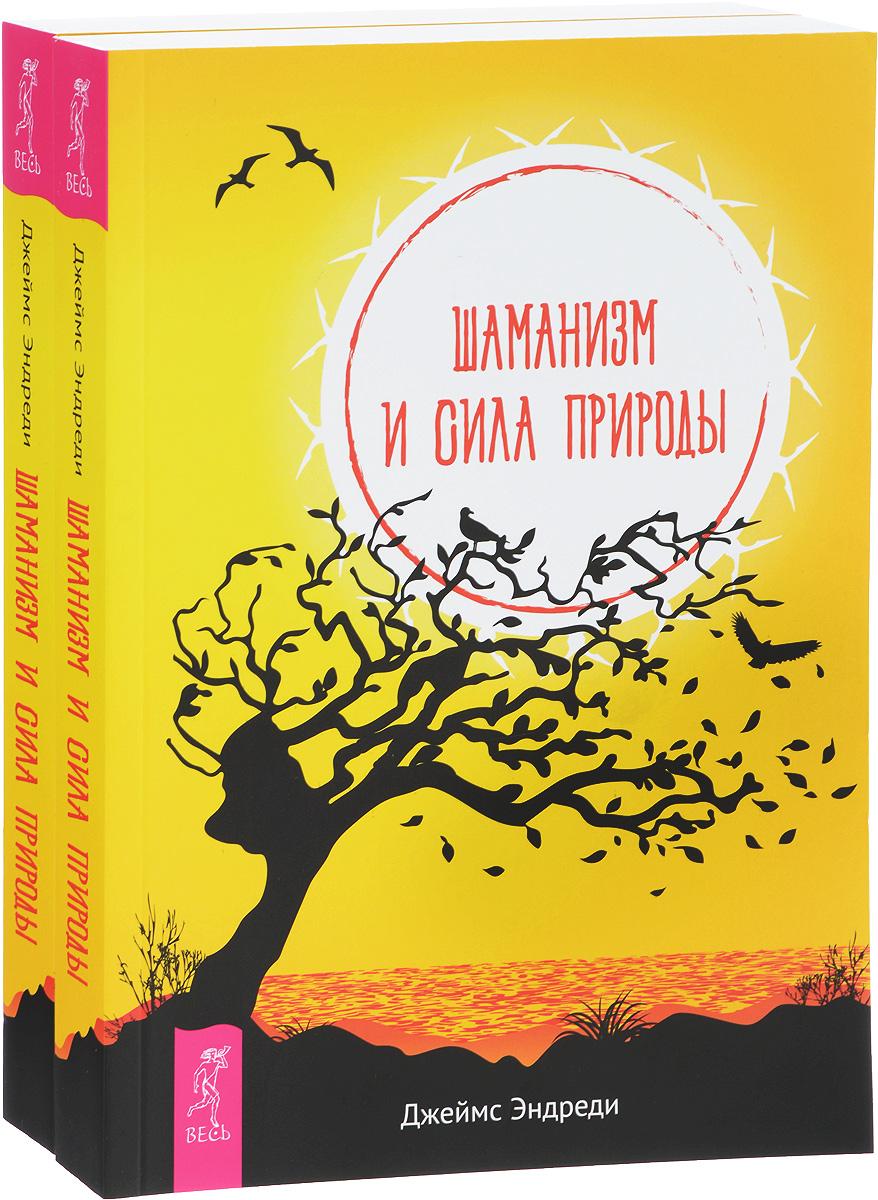 Джеймс Эндреди Шаманизм и сила Природы (комплект из 2 книг) недорого