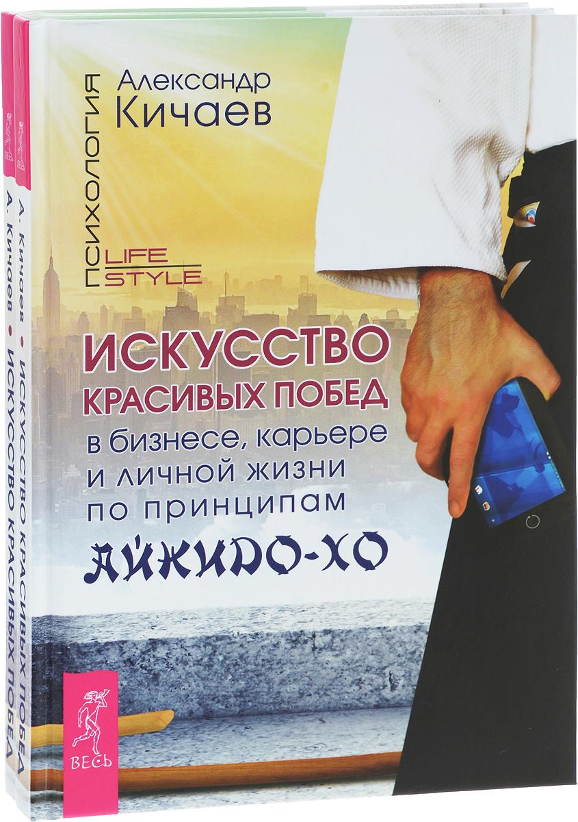 Искусство красивых побед в бизнесе, карьере и личной жизни по принципам айкидо-хо (комплект из 2 книг)