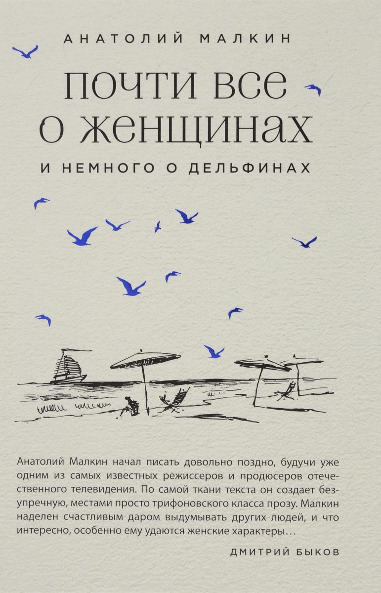 Анатолий Малкин Почти все о женщинах и немного о дельфинах анатолий малкин почти все о женщинах и немного о дельфинах сборник