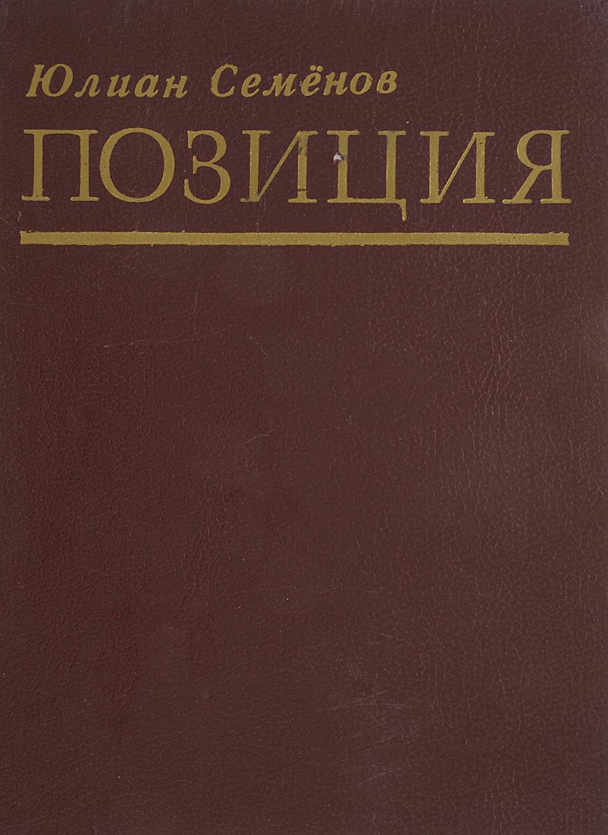 Юлиан Семенов Позиция. В 4 книгах. Книга 3. Экспансия-2