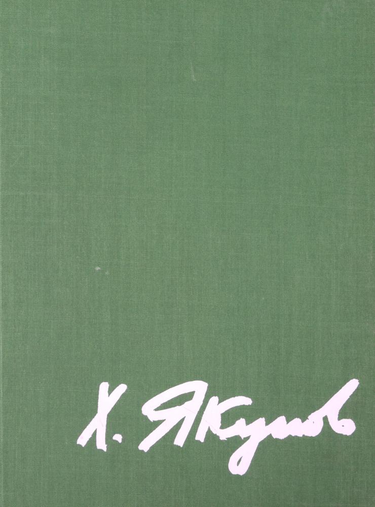 Червонная С. М. Харис Якупов ретроспективная выставка 225 лет академии художеств ссср каталог в двух книгах книга 1 1757 1917