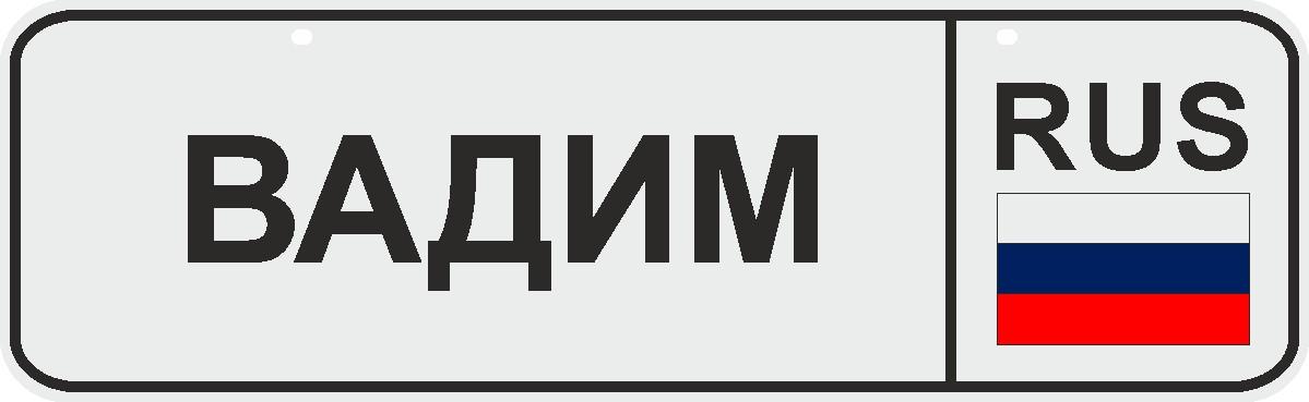 цена ФигураРоста Номер на коляску Вадим онлайн в 2017 году