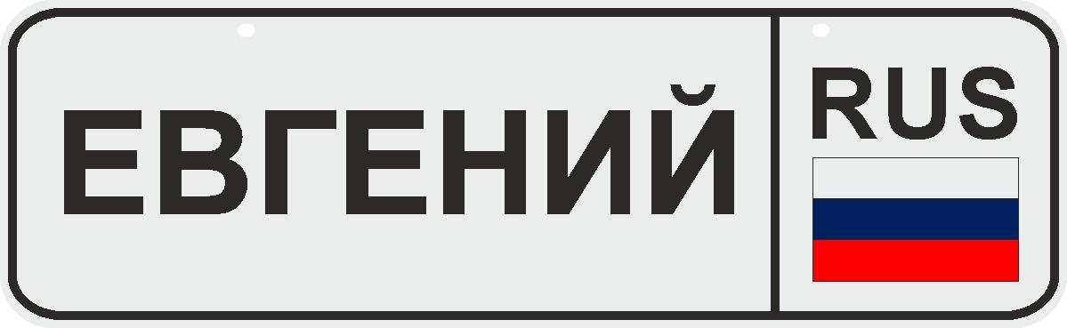 цена ФигураРоста Номер на коляску Евгений онлайн в 2017 году