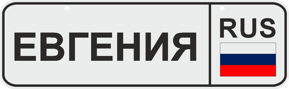 цена ФигураРоста Номер на коляску Евгения онлайн в 2017 году