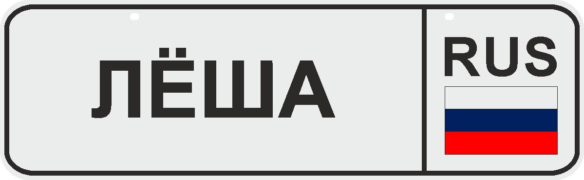 цена ФигураРоста Номер на коляску Леша онлайн в 2017 году