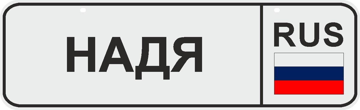 цена ФигураРоста Номер на коляску Надя онлайн в 2017 году