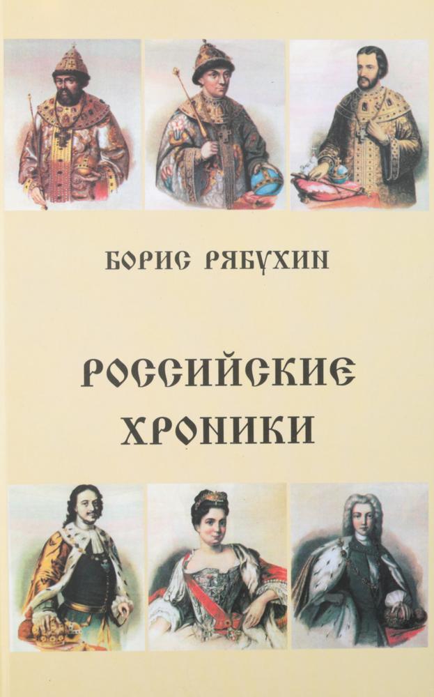 Б. Рябухин Российские хроники. Драматическая трилогия