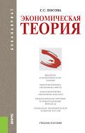 Книга N Экономическая теория (для бакалавров). Учебное пособие. Носова С.С.