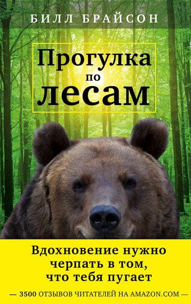 Билл Брайсон Прогулка по лесам брайсон билл путешествия по европе роман