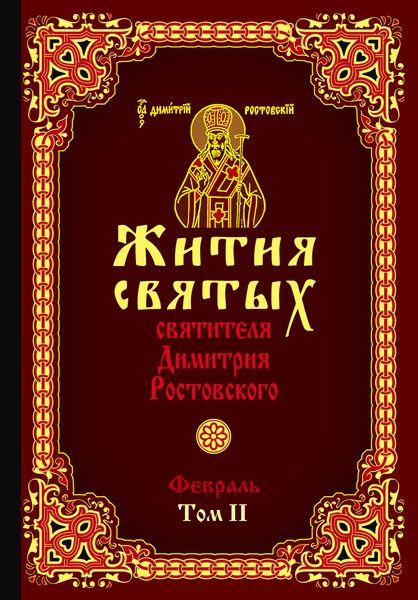 Жития святых святителя Димитрия Ростовского. Том 2. Февраль