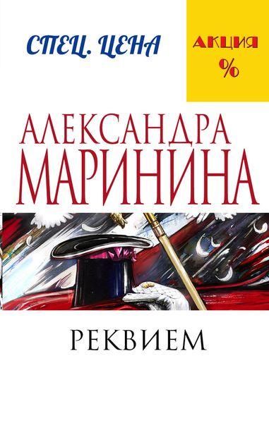 Маринина А. Реквием
